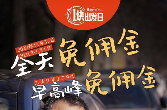 """12月31日成今年的""""打车峰值日""""!高德首次推出""""早高峰免佣金""""计划"""