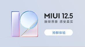 MIUI12.5升级机型有哪些