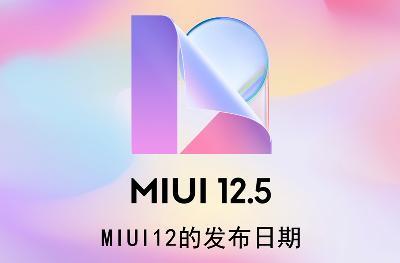 MIUI12的发布日期