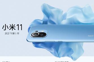 小米 11 手机尚未开售,内核已开源,基于 Android R