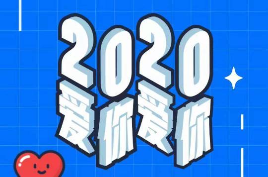 2020 年 QQ 数据盘点上线:好友添加数、常联系好友