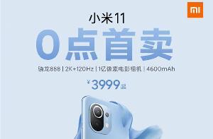 小米11今晚零点全渠道首卖:售价3999元起 享12期免息