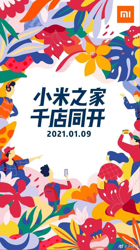 小米集团副总裁卢伟冰:1月9日小米之家千店同时开业