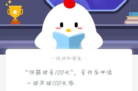"""""""伤筋动骨100天"""",骨折后必须一动不动100天吗"""