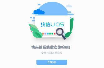 统信 UOS 个人版 V20(1030)正式发布,支持触控手势