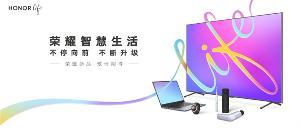 不只是V40 荣耀海报透露更多新品信息