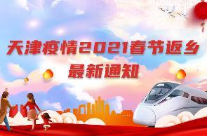 天津疫情2021春节返乡最新通知