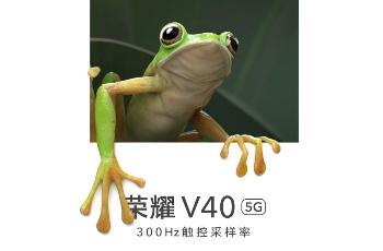 荣耀V40采用300Hz触控采样率,1月18日发布