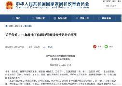 国家发改委:春运期间使用健康码全国一码通行