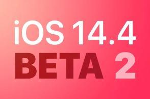 苹果 iOS 14.4/iPadOS 14.4 开发者预览 / 公测版 Beta 2 发布