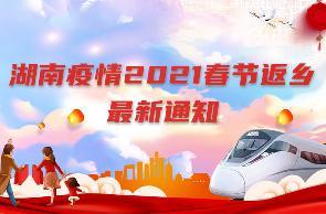湖南疫情2021春节返乡最新通知