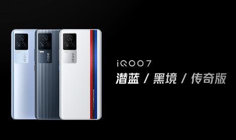 全网销售额破2亿 备货充足的iQOO 7打响冲刺第一枪