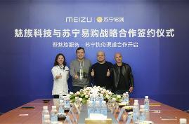 魅族与苏宁签署战略合作协议:将新增 300+ 魅族服务网点