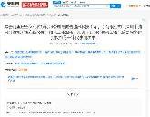 阿里巴巴起诉腾讯侵害作品信息网络传播权 获赔43.2万元