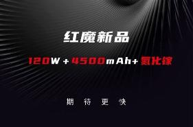 努比亚红魔6预热:地表充电最快 性能可能是No.1