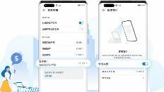 华为手机:智感支付新支付方式上线