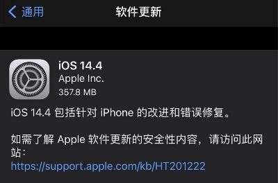 苹果iOS14.4正式版发布:对iPhone的改进和错误修复