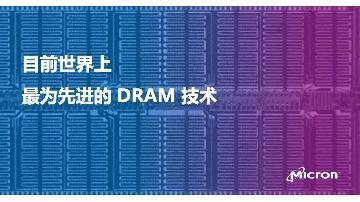 美光推出1α DRAM 制程技术 今年批量出货