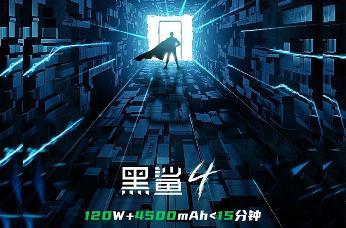 黑鲨4手机入网,骁龙888,4500mAh电池15分钟充满
