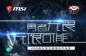 MSI微星科技与JDG战队达成合作联盟,共赴新赛季的征程