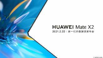 华为宣布新一代折叠屏手机定名Mate X2,将于2月22日发布