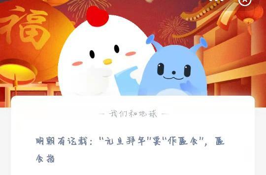 """明朝有记载:""""元旦拜年""""要""""作匾食"""",匾食指"""