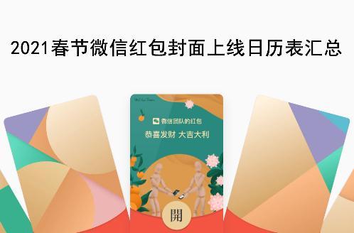 2021春节微信红包封面上线日历表汇总
