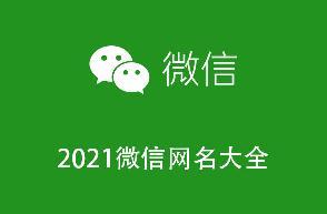 2021微信網名大全