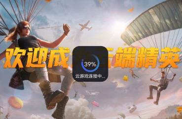 腾讯推出「和平精英云游戏」独立App,宣战千亿市场