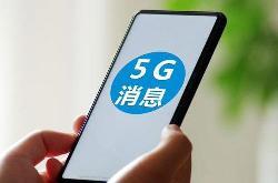5G消息今年将全面走向商用,超 60 款手机终端支持