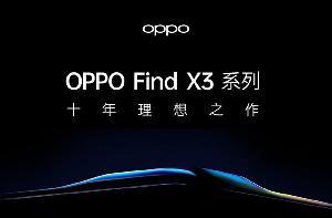 """""""不可能的曲面""""!OPPO Find X3 系列3月11日发布"""