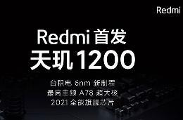 卢伟冰亲自爆料:Redmi首款游戏手机或三月发