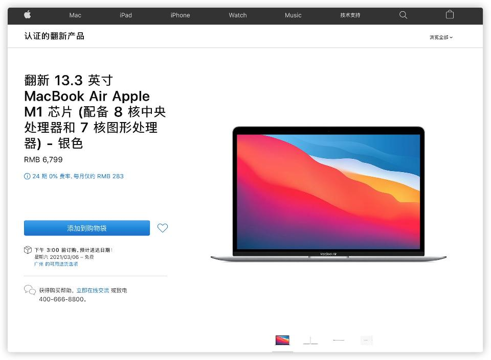 苹果官网上架M1 MacBook Air翻新版:便宜近千元