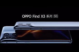 """""""不可能的曲面"""" OPPO Find X3  亮相,3 月 11 日发布"""