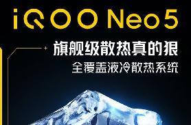 iQOO Neo5搭载全覆盖液冷散热系统