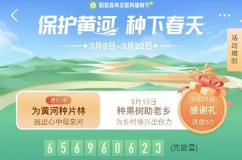 """支付宝蚂蚁森林:全国 """"手机种树""""93% 分布在沿黄河省份,今年再添 """"黄河幸福林"""""""