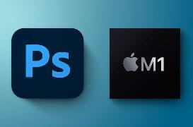 Photoshop等软件发布更新 支持Apple M1处理器