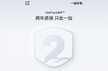 刘作虎:一加 9 系列机型将可享受 2 年官方质保服务