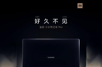 Logo首次现身A面!小米笔记本 Pro新机正式官宣