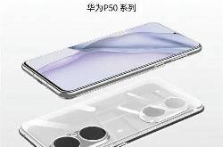 华为P50保护壳曝光:巨大双摄抢眼