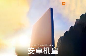 """挑战 """"安卓机皇""""称号,小米 11 Pro/Ultra 开启预约"""