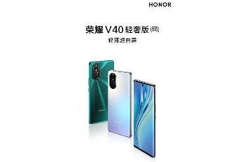 荣耀 V40 轻奢版今日发布:轻薄超曲屏 + 66W 超级快充