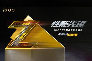 iQOO Z3发布会定档3月25日:搭载骁龙768G