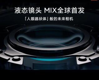 小米MIX Fold折叠屏手机亮相:8.01英寸内折屏幕+液态镜头