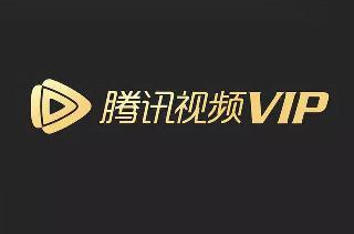 腾讯视频VIP会员宣布涨价!4月10日零点起实行