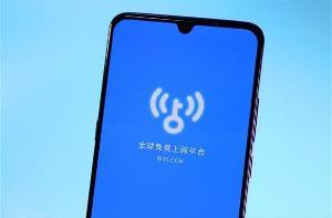 传360拟收购WiFi万能钥匙 双方暂未置评