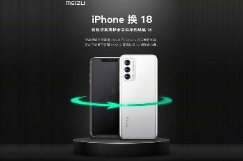 """魅族推出 """"iPhone 换 18""""活动:可享最高 4000 元以旧换新专项补贴"""