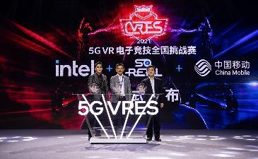 未来,英特尔会携手当红齐天集团共同推动5G VR电竞行业的发展