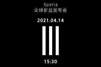 4月14日见!索尼Xperia 1 III 曝更多细节曝光