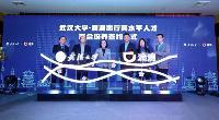 滴滴与武汉大学达成人才联合培养 将在自动驾驶等项目合作